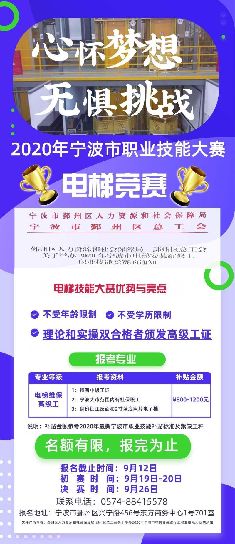 2020年宁波市职业技能大赛电梯竞赛火热报名中