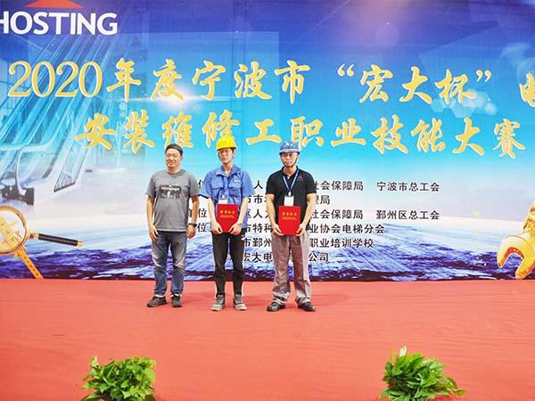 """2020年宁波市""""宏大杯""""电梯职业技能大赛决赛成功举行"""